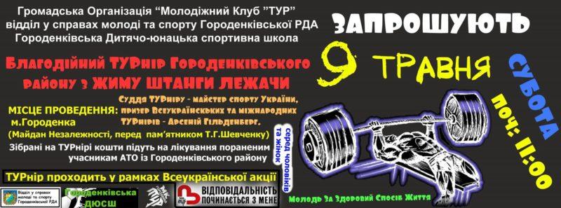 На Прикарпатті пройде благодійний спортивний турнір. Збиратимуть кошти для бійців АТО