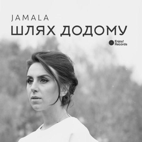 У США вийшов альбом Джамали