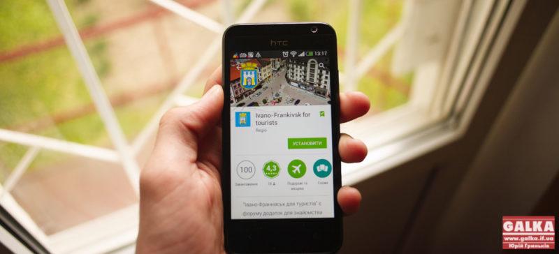 Туристи у Франківську можуть користуватися спеціальним мобільним додатком, розробленим міською владою