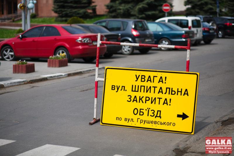 Вулицю Шпитальну уже взялися латати (ФОТО)