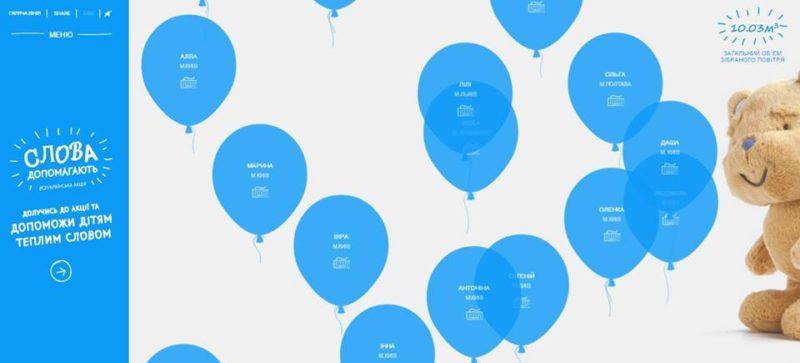 """У мережі стартувала акція """"Слова допомагають"""" для дітей, що постраждали від кризи"""