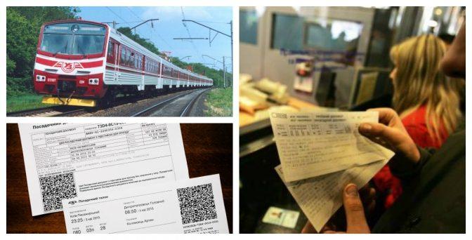 Українець пропонує новий дизайн залізничних квитків