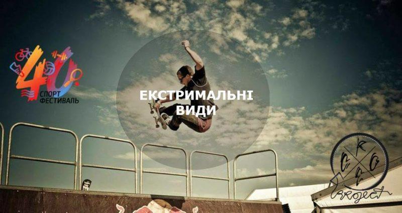 У Івано-Франківську проходить спортивний фестиваль (ФОТО)