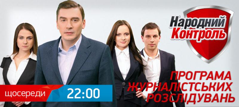 """Лідер """"Народного контролю"""" попри наявність київської квартири отримує бюджетну компенсацію на житло"""