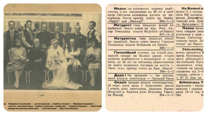Як знайомилися львів'яни 100 років тому – ретро оголошення (ФОТО)