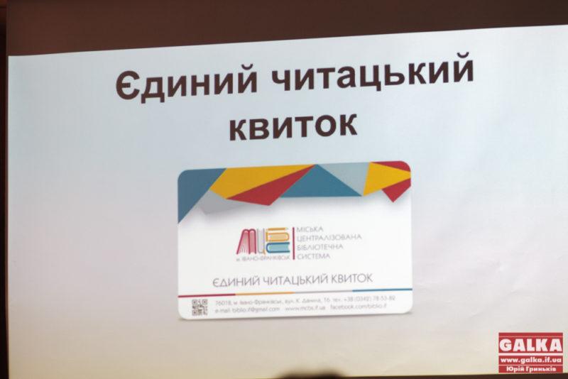 У Франківську презентували єдиний читацький квиток для всіх бібліотек міста (ФОТО)