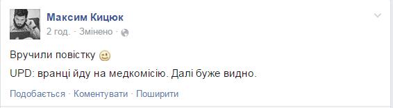 кицюк