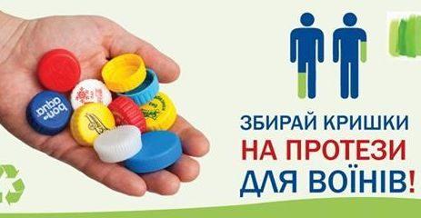 У Снятині збирають пластикові кришечки на протези для бійців АТО
