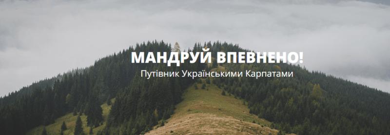 У мережі набирає популярності онлайн-путівник Карпатами, створений командою з Франківська