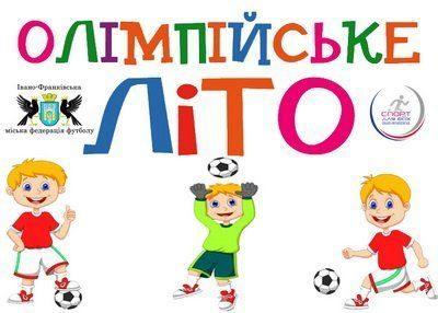 В Франківську проведуть турнір з міні-футболу серед дворових команд
