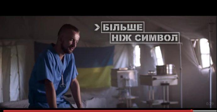 Госпітальєр Мишко Адамчак став героєм ролику про прапор України (ВІДЕО)