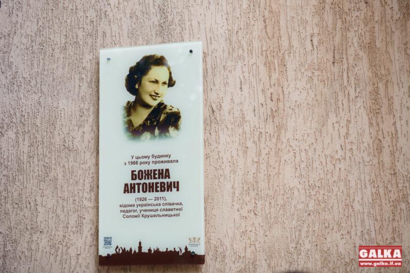У Франківську відкрили пам'ятну дошку співачці та педагогу  Божені Антоневич-Скрипничук (ФОТО)