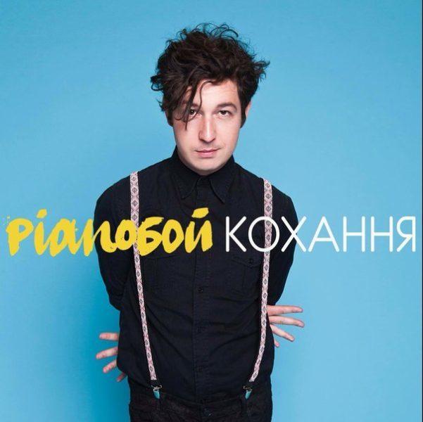 """""""Pianoбой"""" представив нову пісню """"Кохання"""" (АУДІО, ВІДЕО)"""