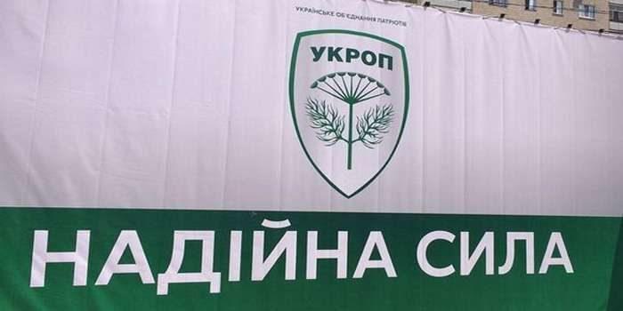 """В """"УКРОПі"""" не визначилися, кого підтримуватимуть у другому турі мерських перегонів"""