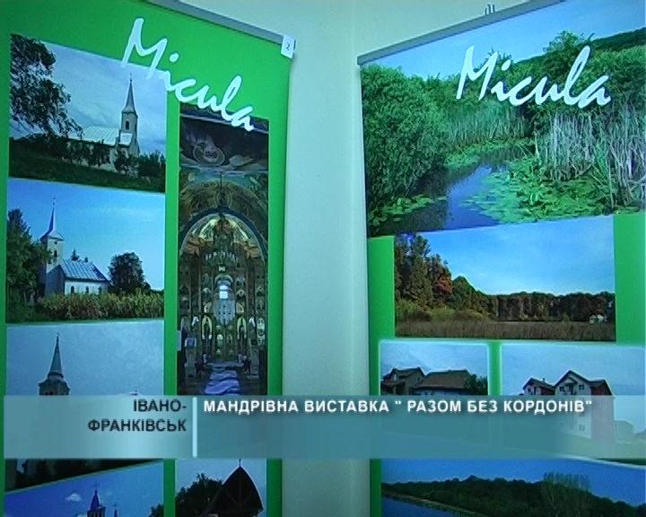 До Франківська з Румунії примандрувала виставка, яка тривала годину