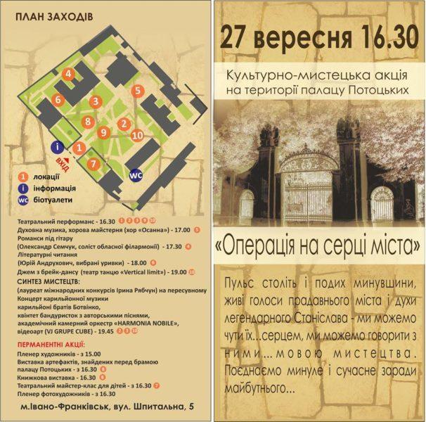 Франківців запрошують на масштабну мистецьку акцію в Палаці Потоцьких (ПРОГРАМА)
