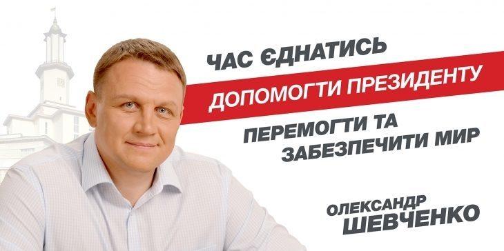Це не вибори, а кампанія проти Шевченка, – кандидат від Укропа