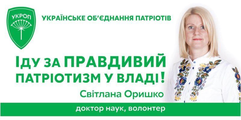 """""""Оришко б мала сісти в тюрму за підкуп виборців"""", – політолог"""