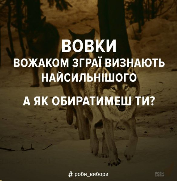 #Роби_вибори: серія передвиборчих плакатів для українців (ФОТО)