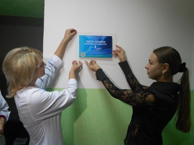 Амбулаторії в Угорниках дали відзнаку «Чиста лікарня безпечна для пацієнтів»