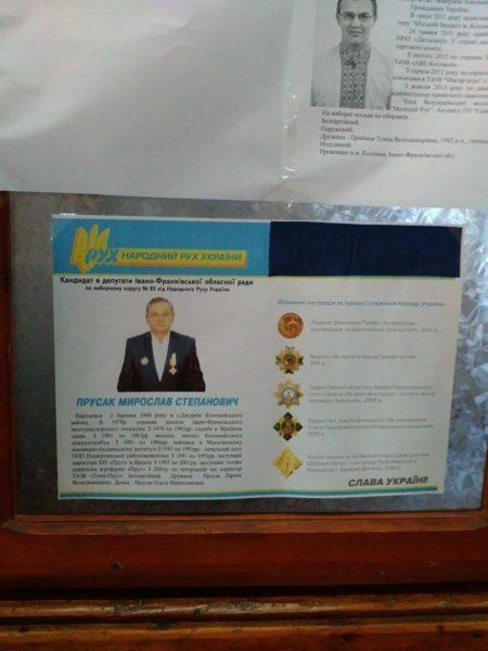 """В день виборів в Коломиї агітував """"Народний Рух"""" (ФОТОФАКТ)"""