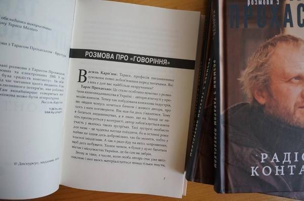 У Франкіську презентували книжку розмов з Тарасом Прохаськом