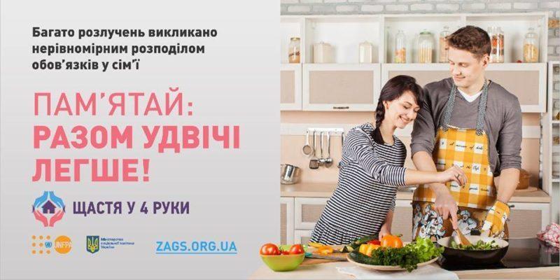"""""""Щастя в 4 руки"""": на Прикарпатті діє всеукраїнська кампанія проти стереотипів у родинах"""