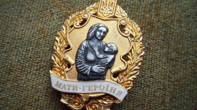 В обласному центрі матері п'ятьох дітей присвоїли почесне звання