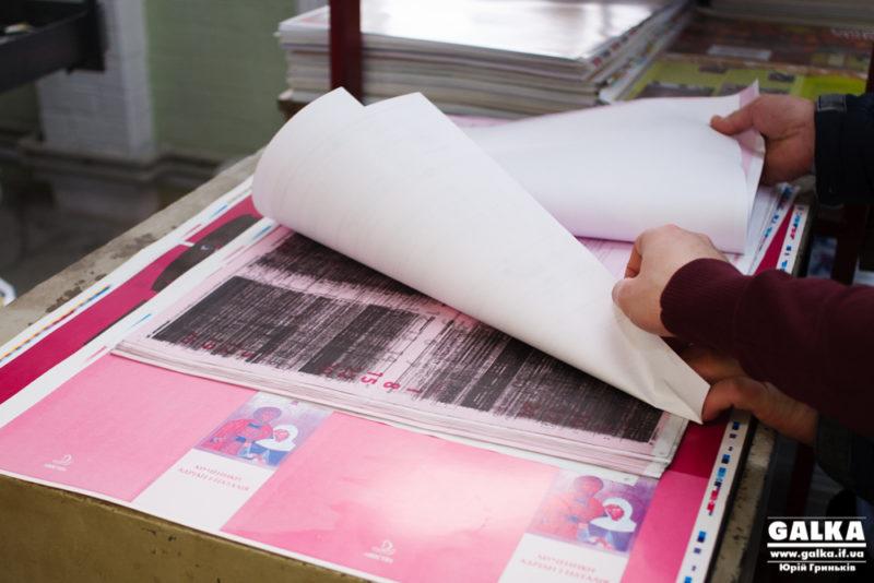 Сім прикарпатських друкованих видань розформують (ДОКУМЕНТ)