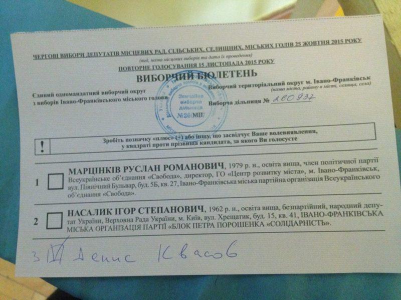 У Франківську виборець проголосував не за Марцінківа чи Насалика, а за себе (ФОТОФАКТ)