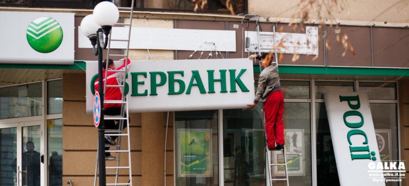 Фінансова інспекція нагадала меру Франківска про персональні санкції щодо країни-агресора (ДОКУМЕНТ)