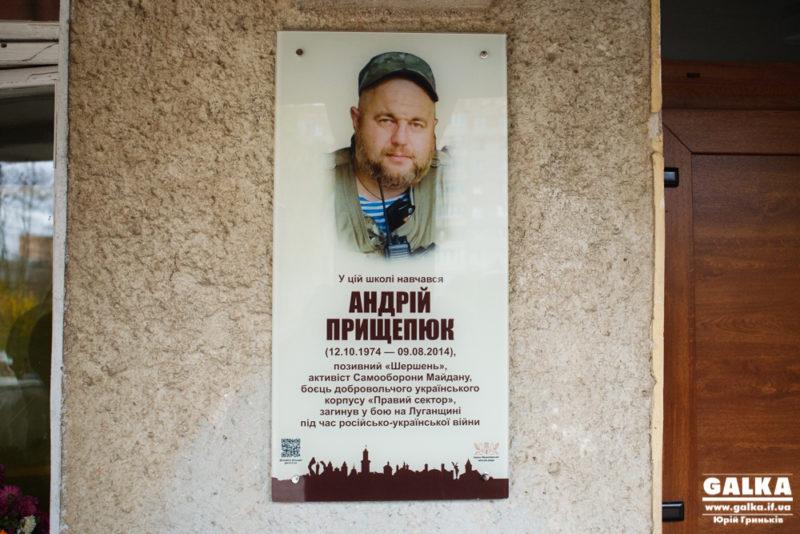 У Франківську відкрили пам'ятну дошку Герою України Андрію Прищепюку, який загинув у зоні АТО (ФОТО)