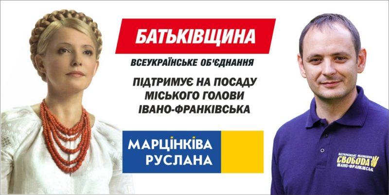 Батьківщина заявила про підтримку кандидата від Свободи на виборах міського голови