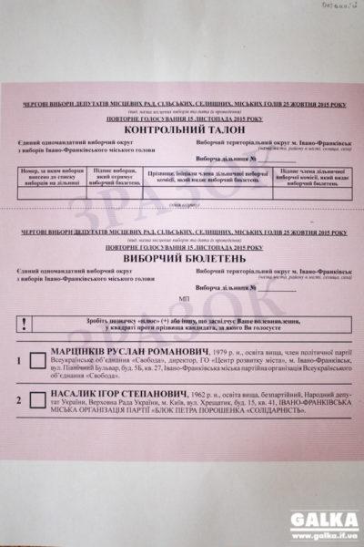 Як виглядатиме бюлетень на повторних виборах міського голови (ФОТО)