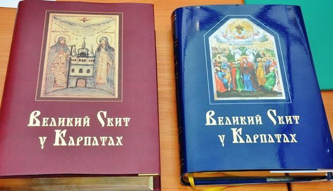 У Франківську видали унікальні рукописи монахів з Манявського скита