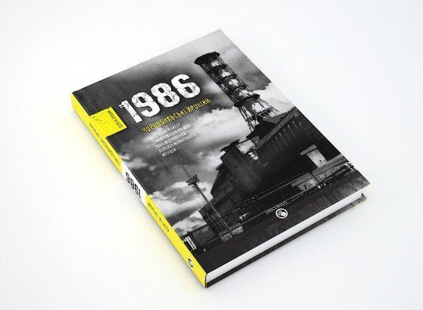 Пісні про Чорнобиль від іноземних виконавців (ВІДЕО)