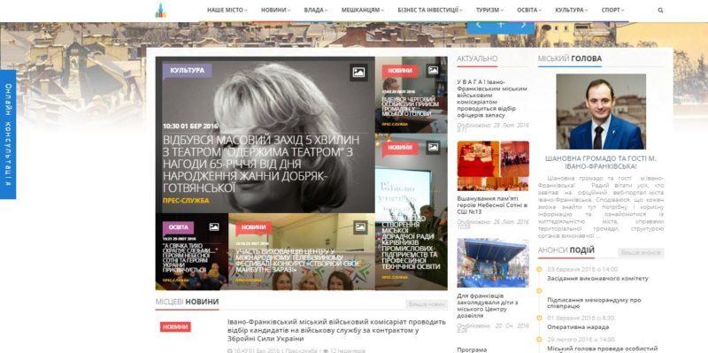 Офіційний сайт Івано-Франківська оновили