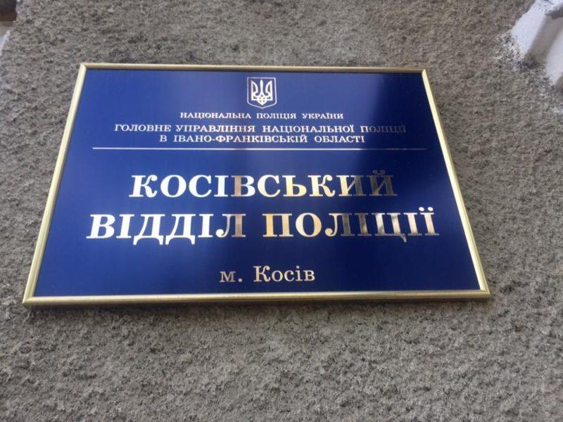 """Захмелілий гуцул-полісмен вчинив """"дебош"""" на дорозі (ВІДЕО)"""