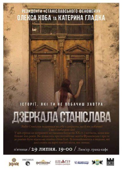 """Резиденти """"Станіславського феномену"""" кличуть на перегляд власноруч знятого фільму """"Дзеркала Станіслава"""""""