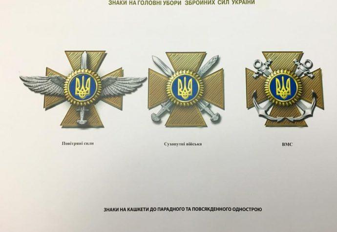 Порошенко затвердив нову форму української армії (ФОТО)