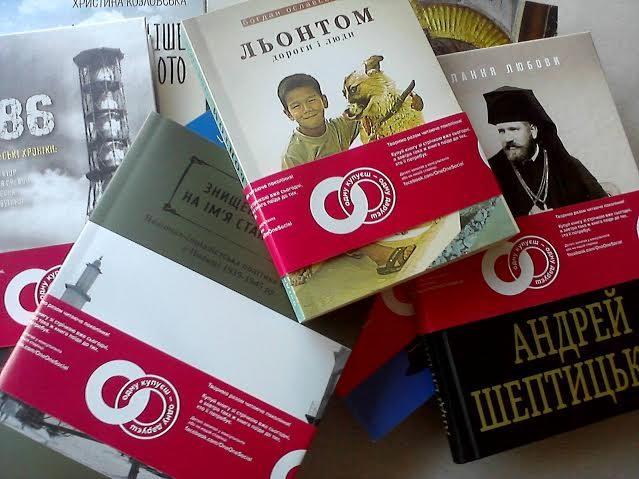 У Франківську діє книжковий проект для допомоги учасникам АТО та сільським бібліотекам