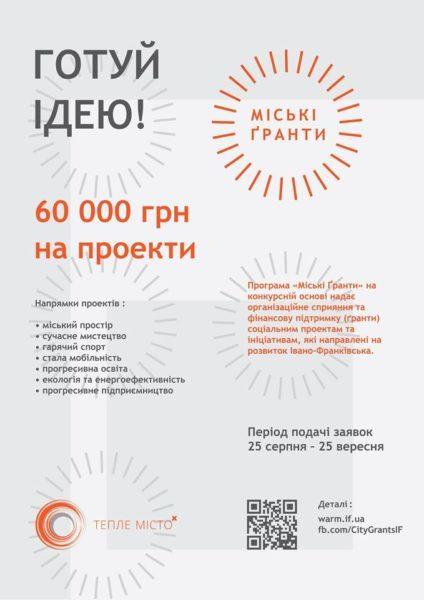 Франківці можуть отримати по 15 тисяч гривень на реалізацію своїх ідей