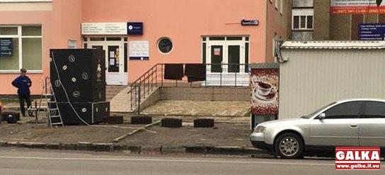 Поблизу візового центру на Пасічній з'явився незаконний кавомат (ФОТОФАКТ)