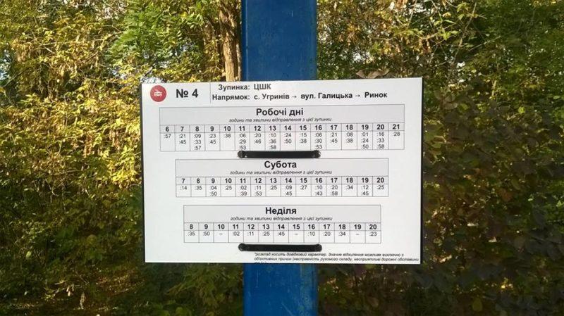 """Похвилинні графіки руху тролейбусів розміщає """"Електроавтотранс"""" (ФОТОФАКТ)"""
