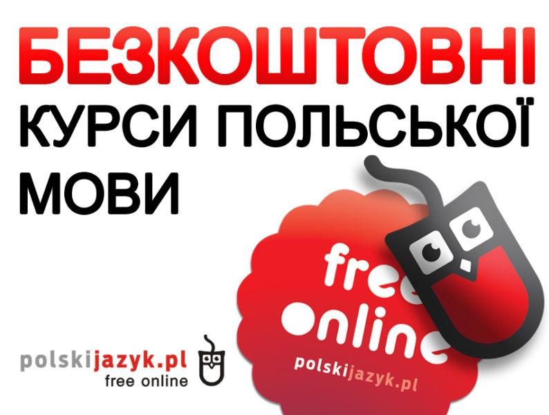 Мешканці Прикарпаття можуть безкоштовно вивчати польську онлайн