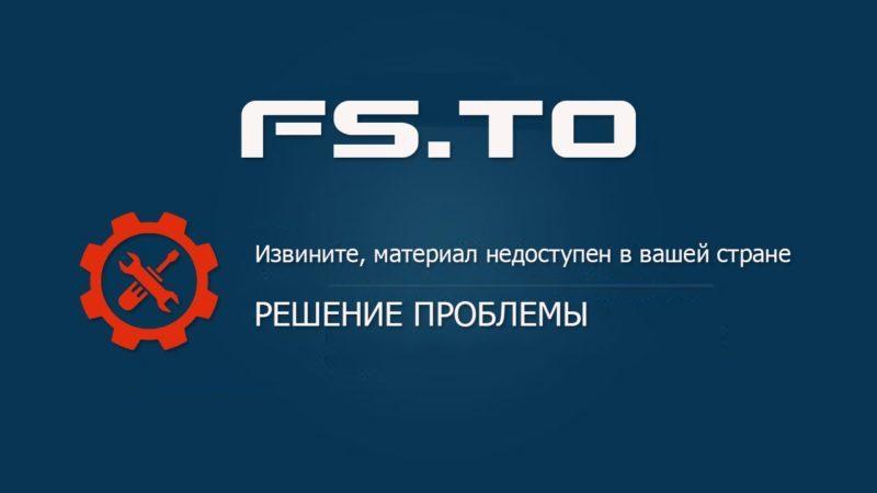 Кіберполіція закрила онлайн-ресурс FS.TO