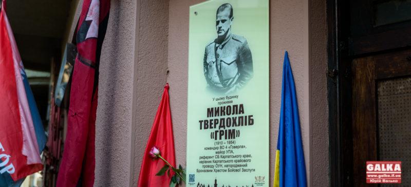 """У Франківську відкрили пам'ятну дошку видатному полковнику УПА """"Грому"""" (ФОТО)"""