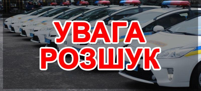 Поліція розшукує прикарпатця, який у серпні поїхав на роботу до Польщі і зник (ФОТО)