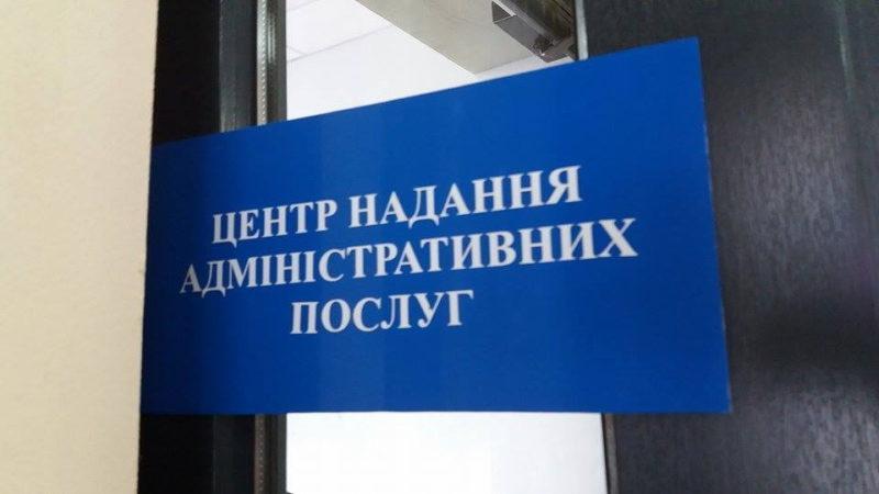 Франківський ЦНАП – один з найкращих в Україні