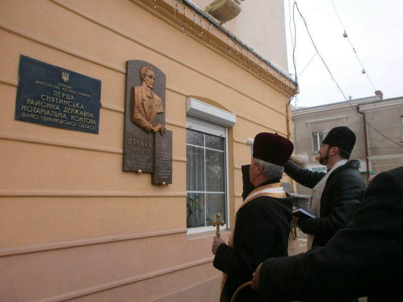 На Франківщині відкрили меморіальну дошку останньому Президенту УНР в екзиклі (ФОТО)